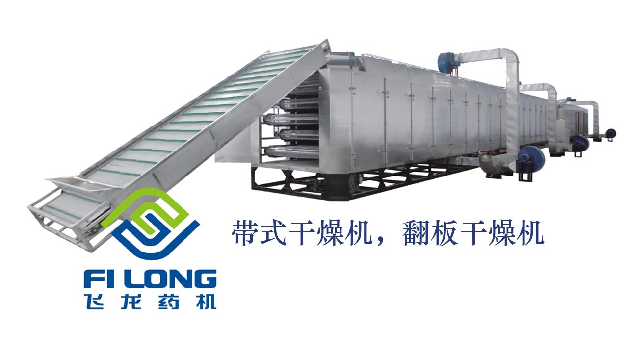 南京飞龙带式干燥机翻板干燥机