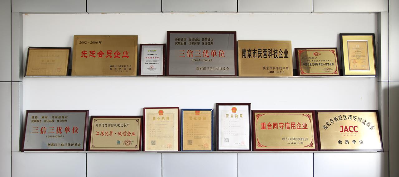 南京飞龙药机获得的各项荣誉